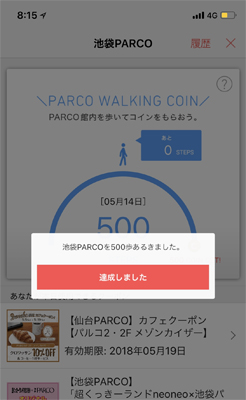 「PARCO WALKING COIN」