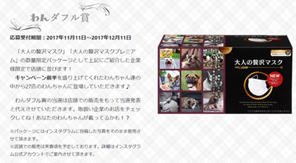 「パケわんグランプリ」の店頭発売パッケージ