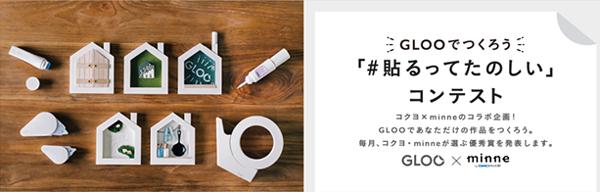 「GLOO」のプロモーションイメージ