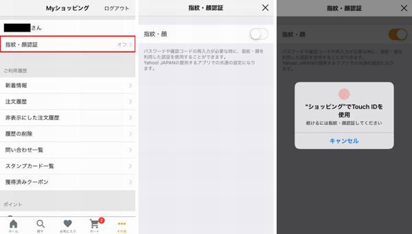 Yahoo!ショッピング iOS版アプリでの生体認証設定