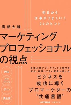 『マーケティングプロフェッショナルの視点 明日から仕事がうまくいく24のヒント』1,620円(税込)音部 大輔 (著) 日経BP社