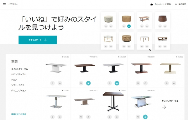 「Discover」のイメージ