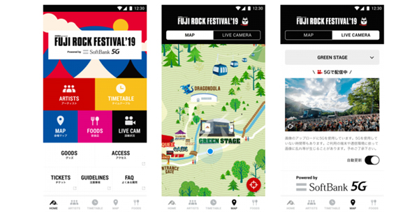 「FUJI ROCK '19 by SoftBank 5G」のイメージ