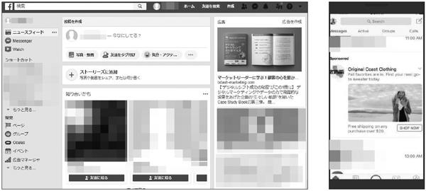 右側広告枠とメッセンジャー広告の例
