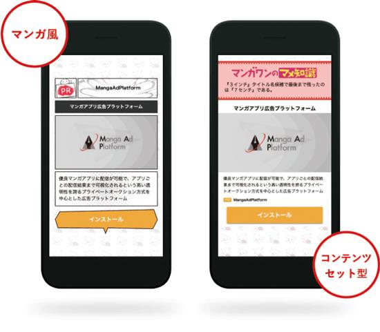 「MangaAdPlatform」アドフォーマットのイメージ