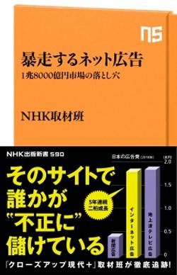 『暴走するネット広告:1兆8000億円市場の落とし穴』 NHK取材班(著) NHK出版 864円(税込み)