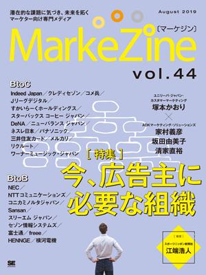 定期誌『MarkeZine』第43号(2019年7月号)