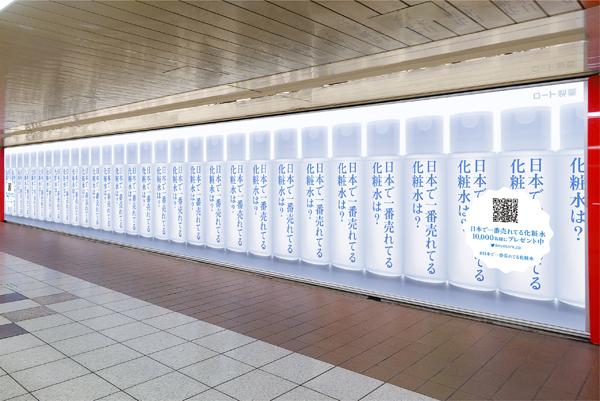東京メトロ丸ノ内線新宿駅メトロプロムナード