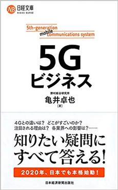 『5Gビジネス』亀井 卓也(著)日本経済新聞出版社 860円(税抜)