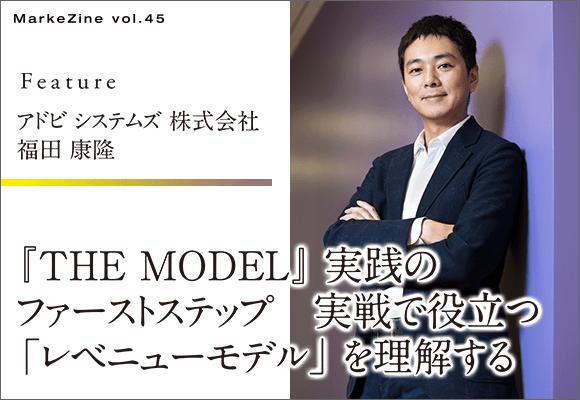 『THE MODEL』実践のファーストステップ 実戦で役立つ「レベニューモデル」を理解する