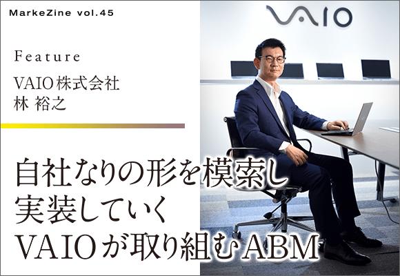 自社なりの形を模索し実装していく VAIOが取り組むABM