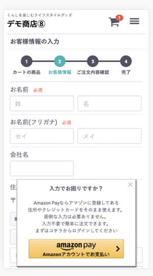 SprocketによるWeb接客型Amazon Payイメージデモ画面(モバイル)