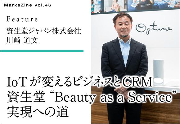 """IoTが変えるビジネスとCRM 資生堂""""Beauty as a Service""""実現への道"""