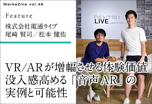 VR/ARが増幅させる体験価値 没入感高める「音声AR」の実例と可能性