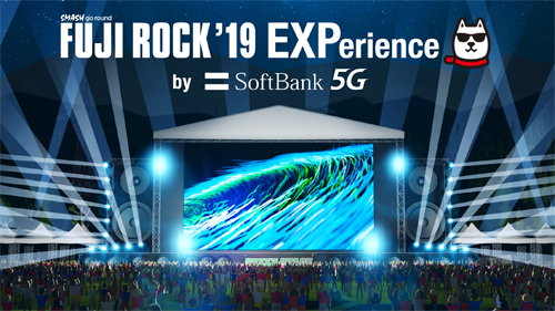 「FUJI ROCK '19 EXPerience by SoftBank 5G」で作られたバーチャル空間