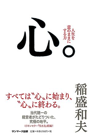 『心。』稲盛和夫 著 サンマーク出版 1,700円+税