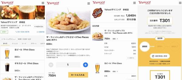 ユーザー画面のイメージ