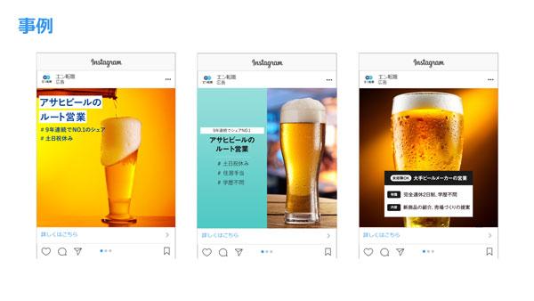 アサヒビールの事例。一番効果が上がったのは左のもの。