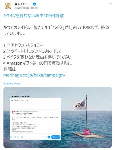 実際の投稿https://twitter.com/MorinagaChoco/status/1155583707358433280?s=20