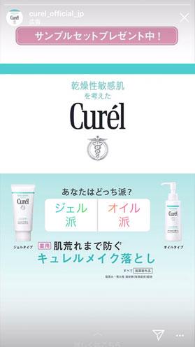 花王「キュレル」のストーリーズ広告