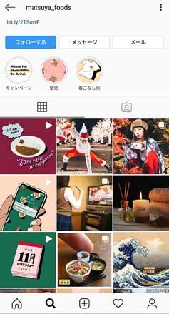 松屋フーズのInstagramアカウントホーム画面