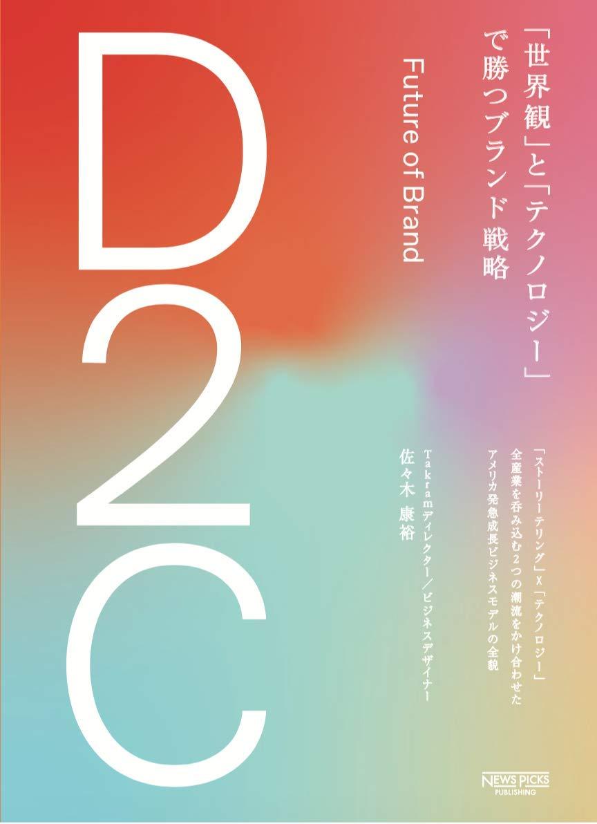 D2C 「世界観」と「テクノロジー」で勝つブランド戦略