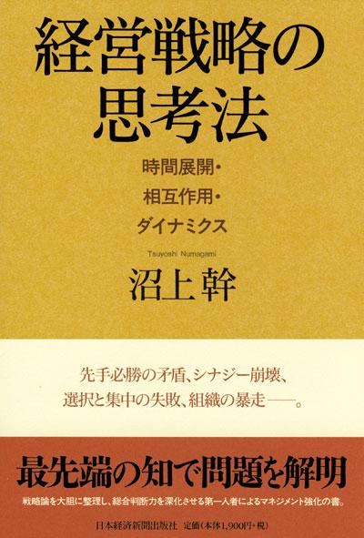 『経営戦略の思考法 時間 展開・相互作用・ダイナミクス』沼上幹 著 日本経済新聞出版社 1,900円+税