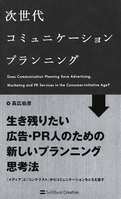 『次世代コミュニケーションプランニング』高広伯彦 著 SBクリエイティブ 1,600円+税