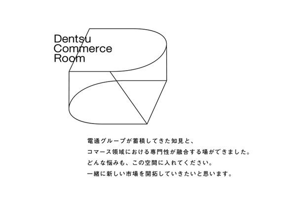 「Dentsu Commerce Room」のロゴ