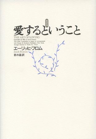 『愛するということ 新訳版』エーリッヒ・フロム 著/鈴木晶 訳 紀伊國屋書店 1,262円+税