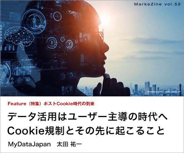 データ活用はユーザー主導の時代へCookie規制とその先に起こること