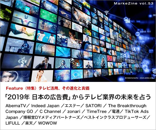 「2019年 日本の広告費」からテレビ業界の未来を占う