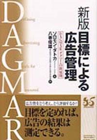 『新版 目標による広告管理―DAGMARの新展開』 ソロモン・ダトカ 著/八巻俊雄 訳 ダイヤモンド社(※こちらの書籍は現在絶版)