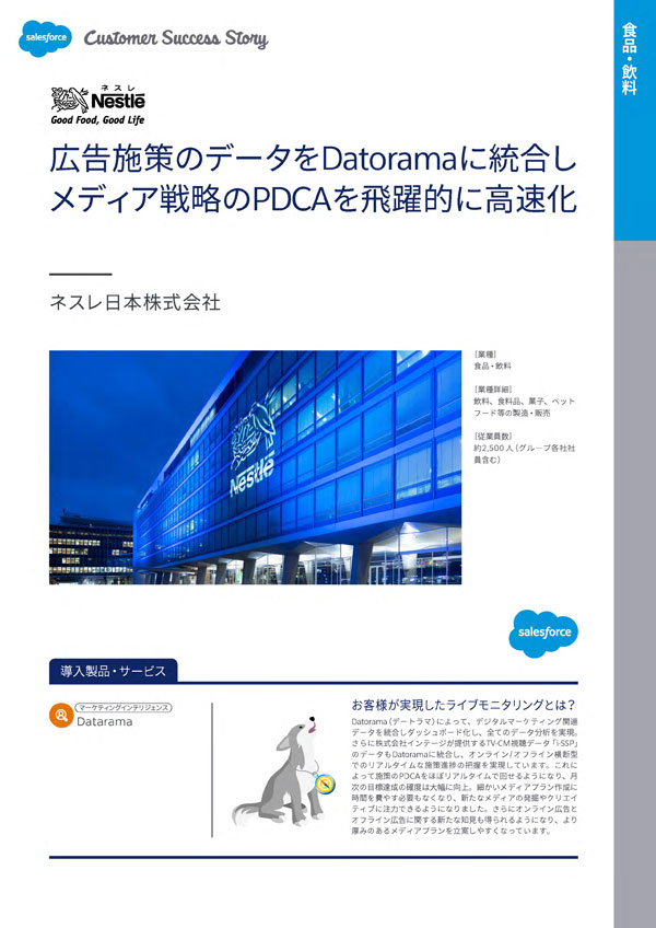 ネスレ日本の「Datorama」活用事例を紹介したホワイトペーパーを無料公開中です。ぜひこちらからダウンロードください!★こんな課題を持つ方におすすめです!・レポートの読解やデータ分析にかかる膨大な時間を削減したい・関係部門との共有をスムーズにしたい・オフライン広告の効果もオンラインと同様に把握したい・プランニングにかける時間を増やしたい