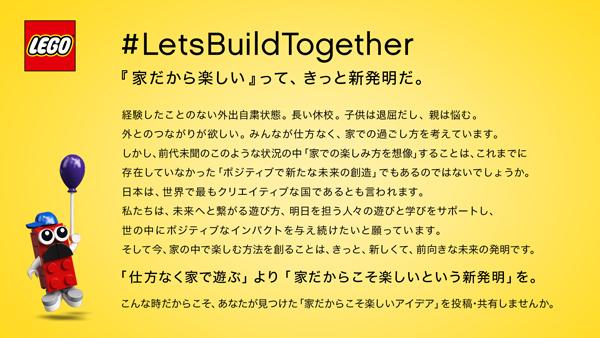 #LetsBuildTogetherのコンセプト