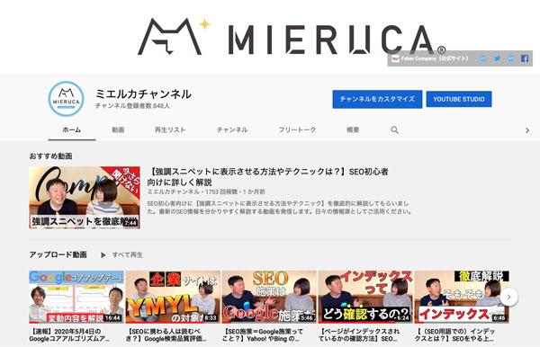 ファベルカンパニーのYouTubeチャンネル「ミエルカチャンネル」