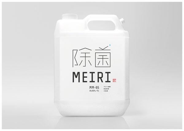 MEIRIの除菌MM-65