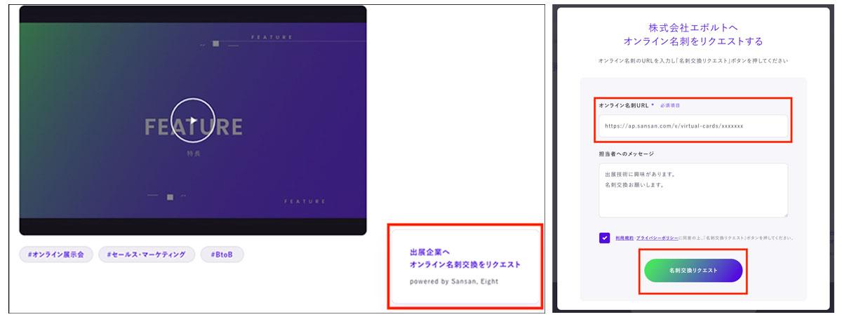 (左から)出展技術・製品コンテンツの表示画面と「オンライン名刺交換をリクエスト」ボタン、ボタンクリック後に遷移する画面での入力イメージ