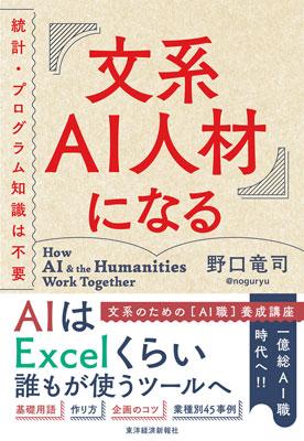 『文系AI人材になる―統計・プログラム知識は不要』野口竜司著東洋経済新報社1,600円+税