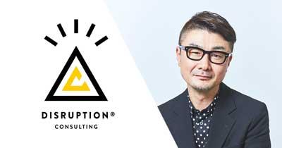 (左から)Disruption Consultingのロゴ、Headに就任した川勝敬太氏