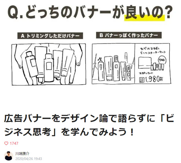 川端さんのnote