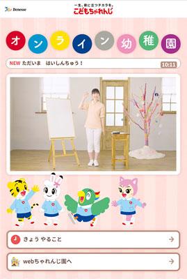 「オンライン幼稚園」の画面イメージ