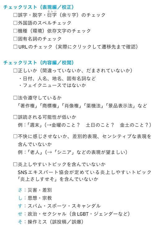 図4-5 簡易版チェックリスト