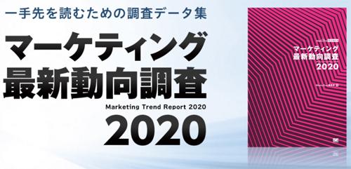 マーケティング最新動向調査2020