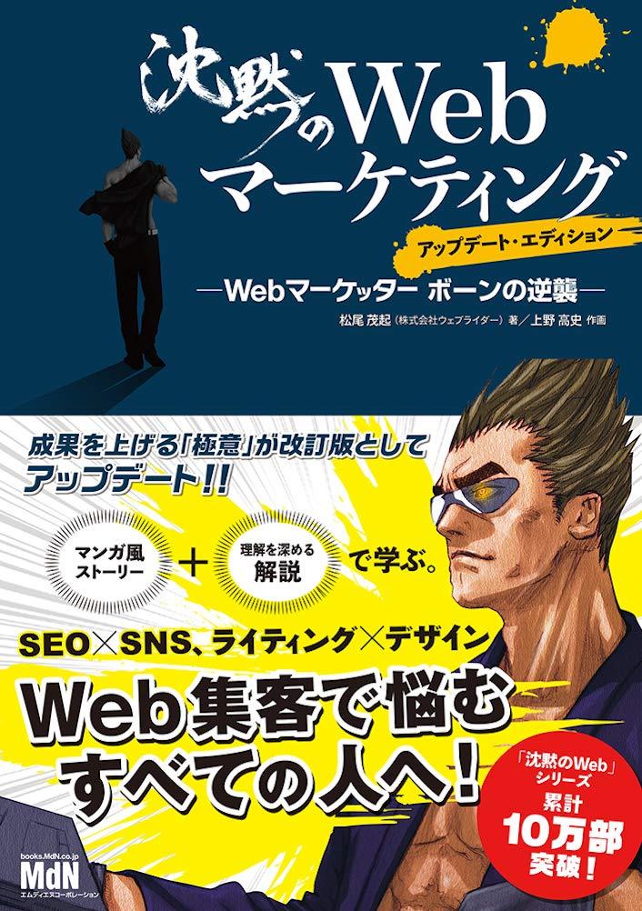 沈黙のWebマーケティング -Webマーケッター ボーンの逆襲-アップデート・エディション