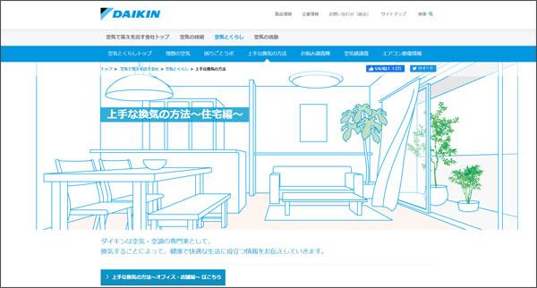 ダイキン工業Webサイト「上手な換気の方法」https://www.daikin.co.jp/air/life/ventilation/