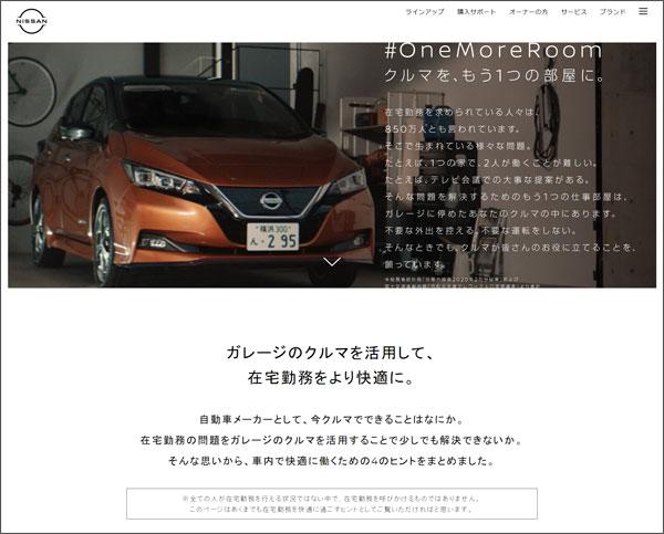 日産自動車Webサイト「#OneMoreRoom」https://www2.nissan.co.jp/SOCIAL/CAMP/ONEMOREROOM/