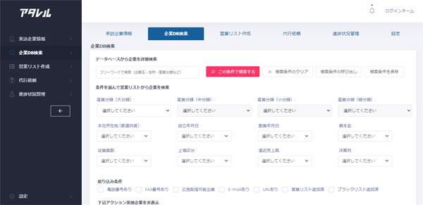 企業DB検索画面イメージ(タップで拡大)