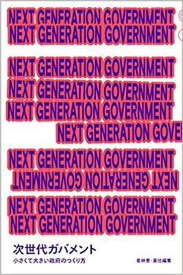 『NEXT GENERATION GOVERNMENT 次世代ガバメント 小さくて大きい政府のつくり方』若林恵 責任編集 日本経済新聞出版 1,800円+税