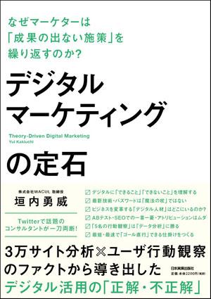 『デジタルマーケティングの定石 なぜマーケターは「成果の出ない」施策を繰り返すのか?』2,200円(税抜)垣内勇威(著)日本実業出版社
